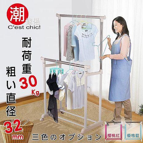 【Cest Chic】潮傢俬靚漾雙桿伸縮衣架(粗管徑)-三色可選櫻桃紅