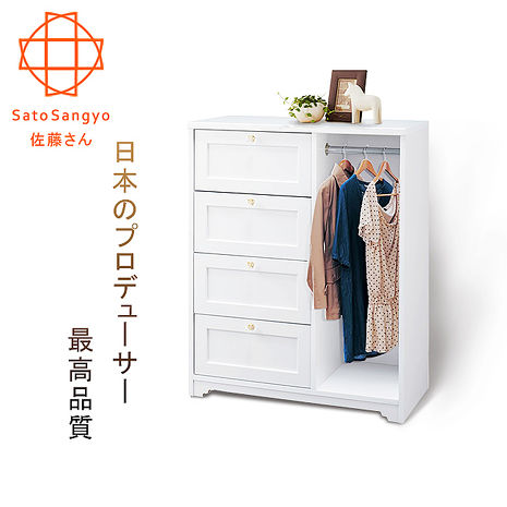 【Sato】ANRI小日子四抽開放衣櫃‧幅80cm (樸素白)