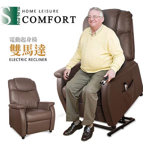 【Sun Pin】Crayeres克萊耶爾貴族電動起身椅(雙馬達)-居家日用.傢俱寢具-myfone購物