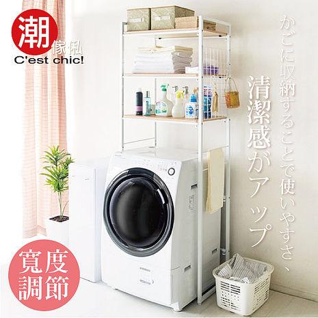 【Cest Chic】長谷川可伸縮洗衣機置物架