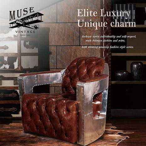 【MUSE】Gustave古斯塔夫復古工業風鋁質牛皮沙發