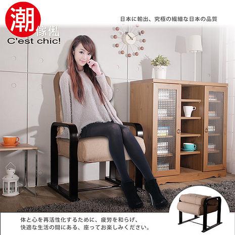 【Cest Chic】蒔璞和風休閒躺椅-(Beige)-居家日用.傢俱寢具-myfone購物