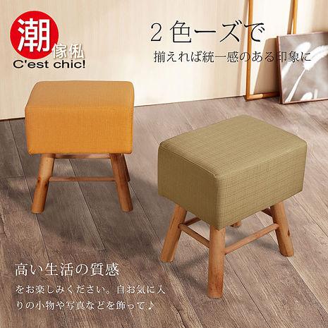 【Cest Chic】森林唱遊小椅凳(2色可選)