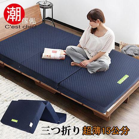 【Cest Chic】日式三折獨立筒彈簧床墊3.5尺-加厚(15CM)
