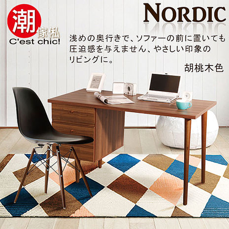 【Cest Chic】Nordic北歐風尚旅人工作桌(含櫃)