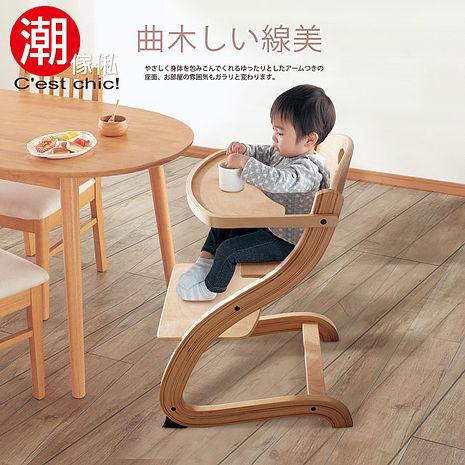 【Cest Chic】Fidel菲德爾曲木兒童餐椅