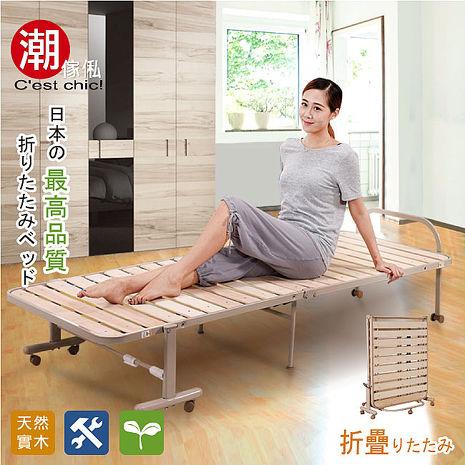 【Cest Chic】嵐樓閣天然木板無段折疊床-幅88cm