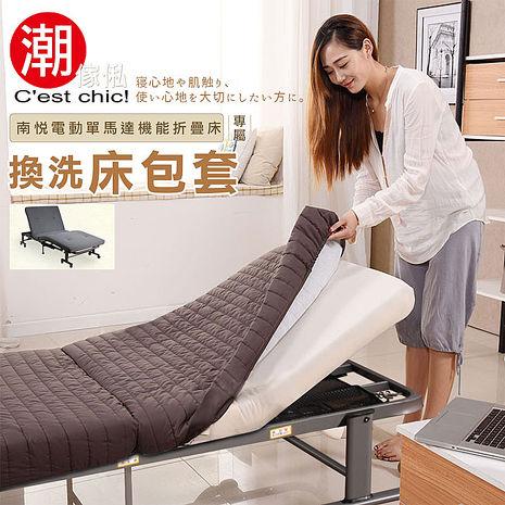 【C'est Chic】南悅電動單馬達機能折疊床-專用換洗床包套