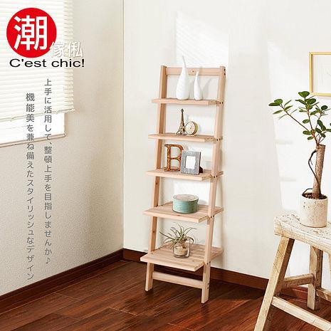 【C'est Chic】木階梯實木五層架