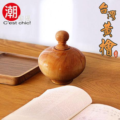【Cest Chic】台灣黃檜木聚寶盆(小)