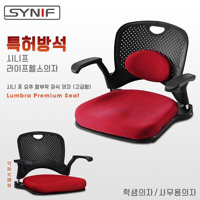 【SYNIF】韓國原裝 Washitsu 和風人體工學椅-紅
