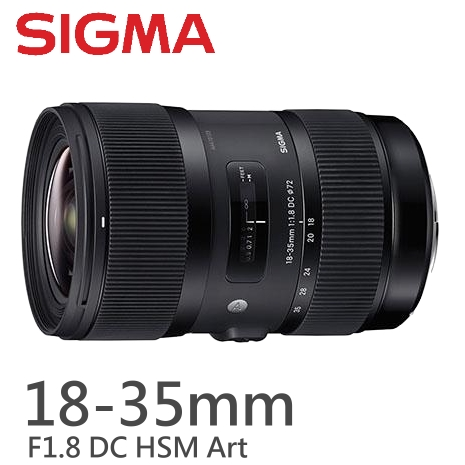 SIGMA 18-35mm F1.8 DC HSM Art  恆伸公司貨 三年保固