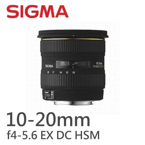 SIGMA 10-20mm F4-5.6 EX DC HSM (公司貨)CANON