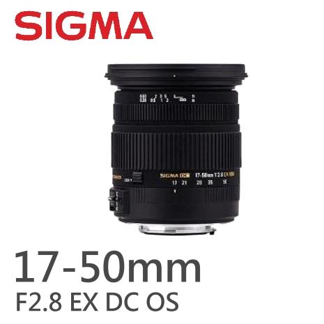 SIGMA 17-50mm F2.8 EX DC OS (公司貨)Canon