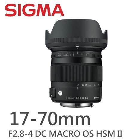 SIGMA 17-70mm 2.8-4 DC MACRO OS HSM II  (公司貨)