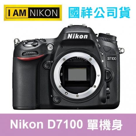 Nikon D7100 單機身 DX單眼機皇 國祥公司貨