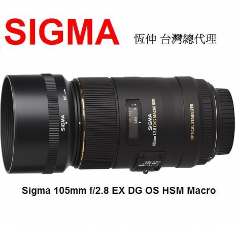 【SIGMA】 105mm F2.8 EX DG OS HSM Macro 大光圈微距鏡 公司貨