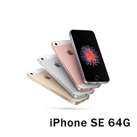 【少量現貨】Apple IPhone SE 64G 4吋 4K 1200萬像素 A9晶片