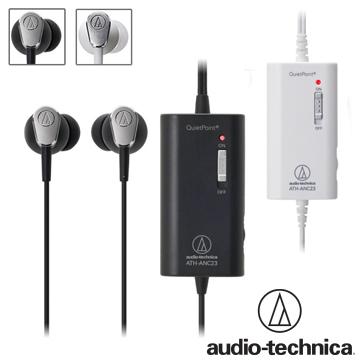 鐵三角 ATH-ANC23 主動式抗噪型耳機白色(WH)
