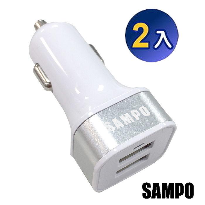 SAMPO聲寶 DQ-U1503CL 4.8A 雙USB車用充電器【2入】