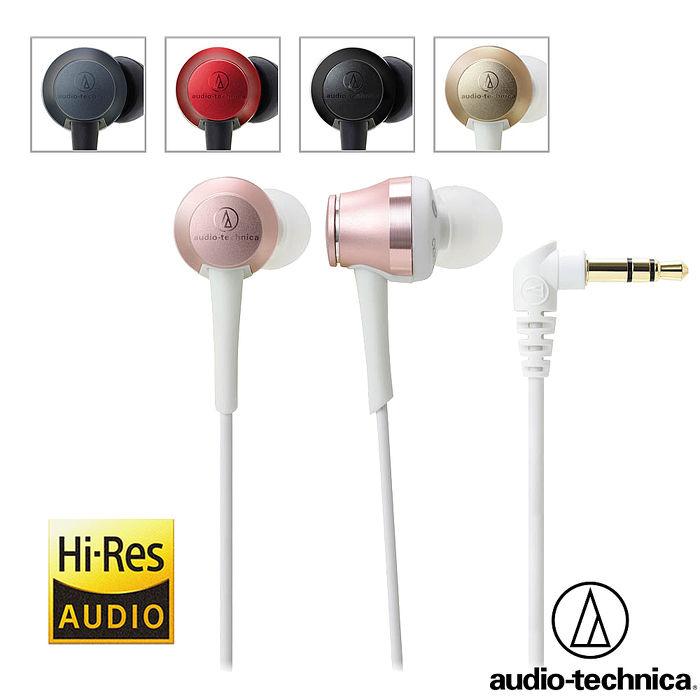 鐵三角 ATH-CKR70 高音質耳塞式耳機璀燦紅(RD)