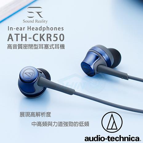 鐵三角 ATH-CKR50 高音質密閉型耳塞式耳機鋼鐵黑(BK)