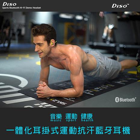 DISO-MH-816 IPX5極輕一體化抗汗藍牙運動耳機