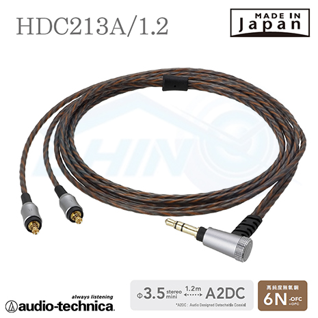 鐵三角AT-HDC213A/1.2 A2DC端子耳機升級音源線
