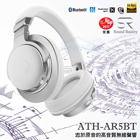ATH-AR5BT藍牙無線耳罩式耳機