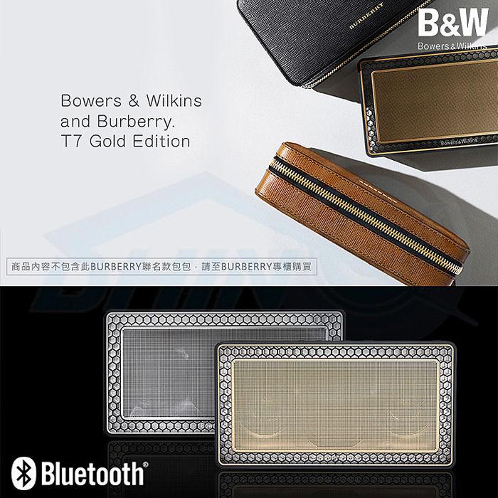 B&W T7 無線藍芽便攜式喇叭金色限量版