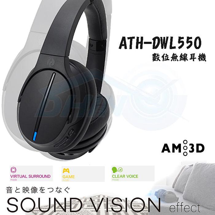 鐵三角 ATH-DWL550 2.4G高傳真立體聲無線耳機組