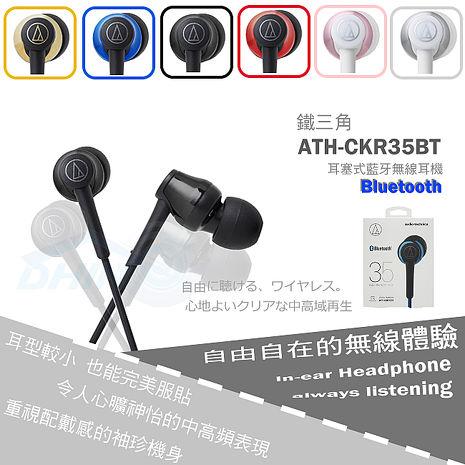 鐵三角 ATH-CKR35BT 藍牙無線耳機ATH-CKR35BT(GD)
