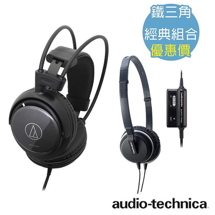 ATH-AVC400 密閉式動圈型耳機+ 鐵三角 ATH-ANC1 主動式抗噪耳罩式耳機