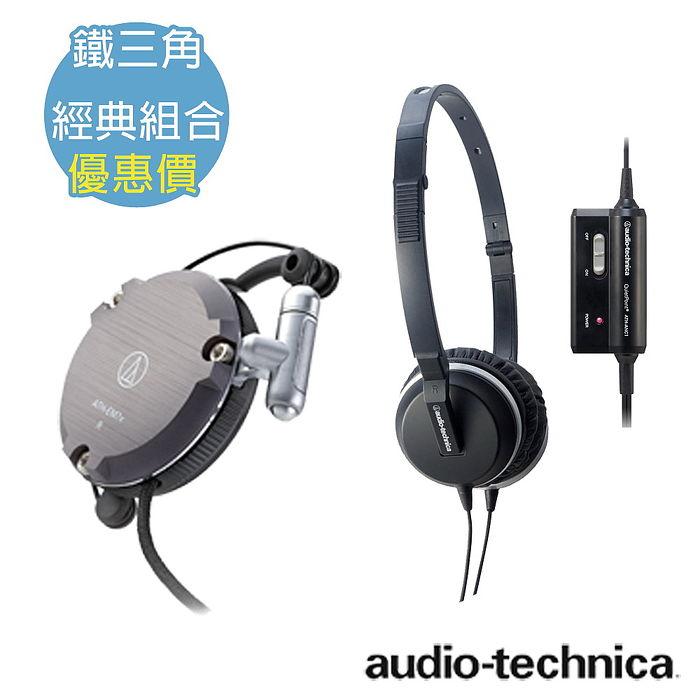 ATH-EM7x 鋁金屬製機殼耳掛式耳機+ 鐵三角 ATH-ANC1 主動式抗噪耳罩式耳機