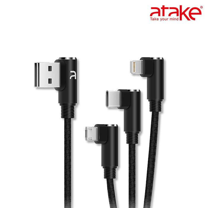 ATK-3IN1 USB 雙面盲插充電線(B1B6KT0001)