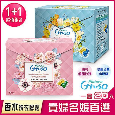 【萊悠諾 Naturo】天然酵素香水洗衣濃縮膠囊二入組