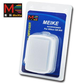 Meike 美科柔光罩 FOR NIKON SB-900 閃燈 公司貨