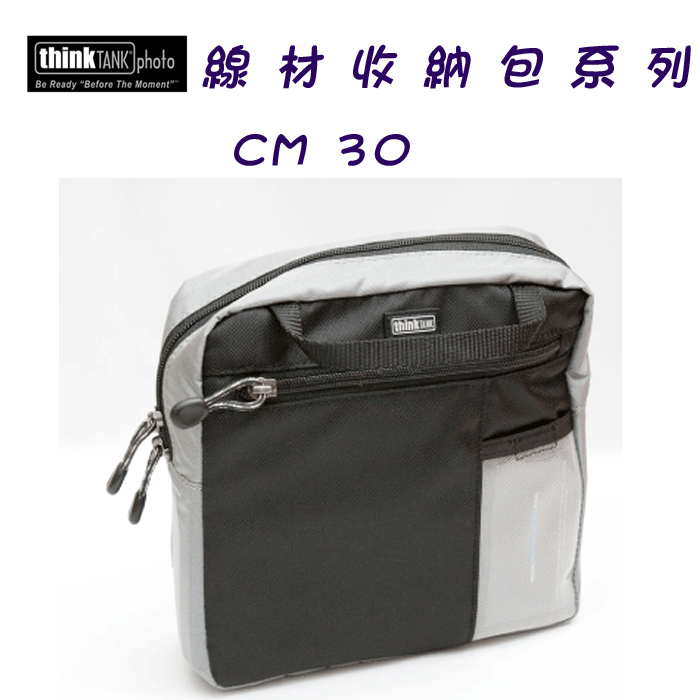 thinkTANK CABLE MANAGEMENT 線材收納包系列 CM30