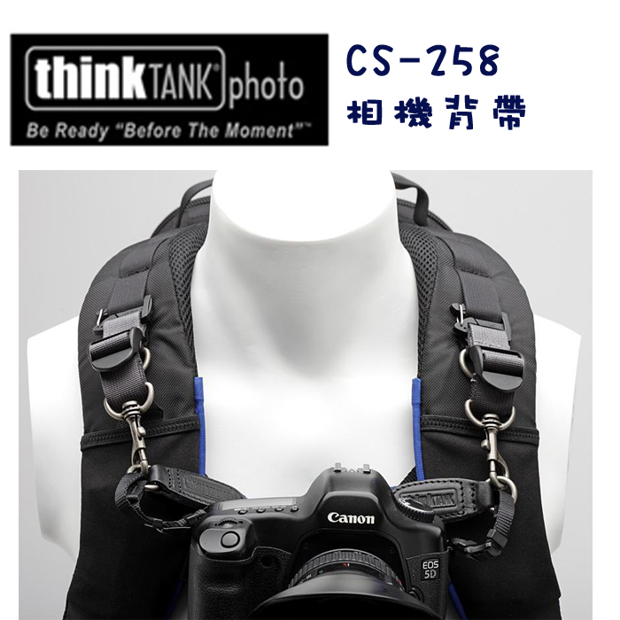 THINKTANK SUPPORT STRAPS 相機背帶 CS258