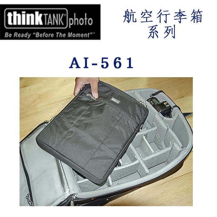 THINKTANK AIRPORT 航空行李箱專用隔板(AI561)