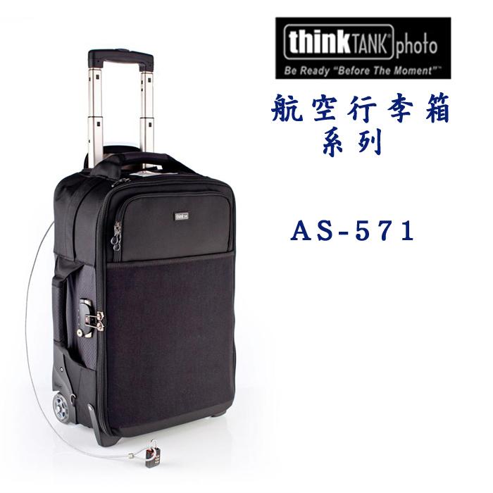 THINKTANK AIRPORT 航空行李箱系列 AS571