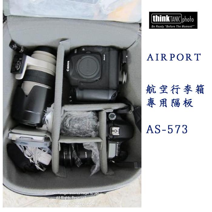 THINKTANK AIRPORT 航空行李箱專用隔板(AS573)