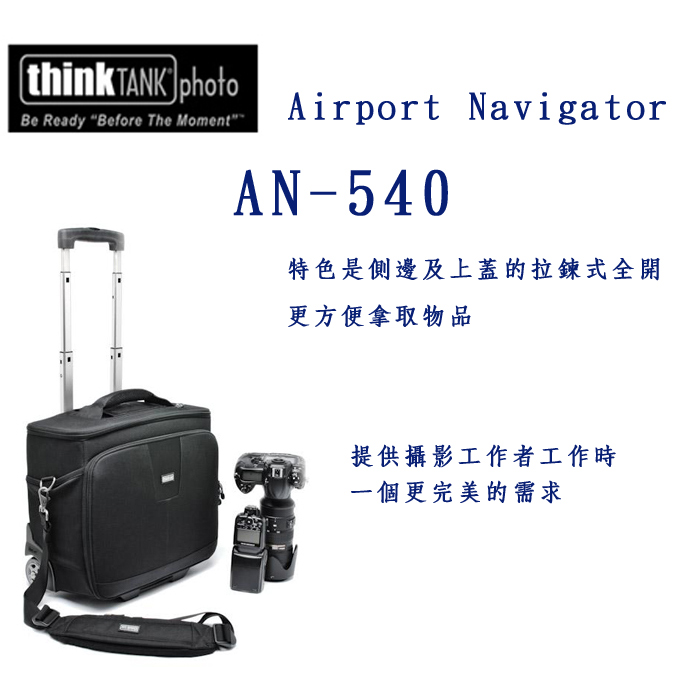 THINKTANK AIRPORT 航空行李箱系列  AN540