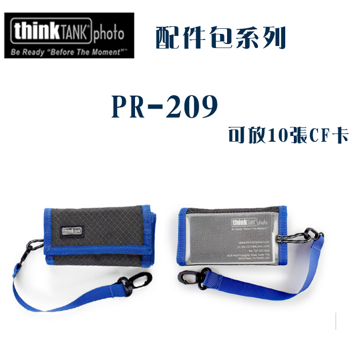 thinktank 配件包 PR209
