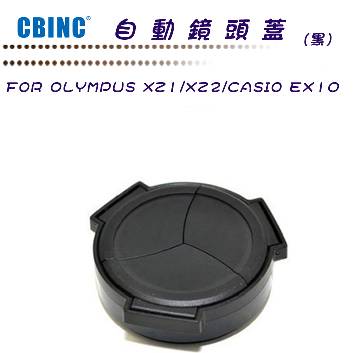 CBINC 自動鏡頭蓋 FOR FUJI X100S