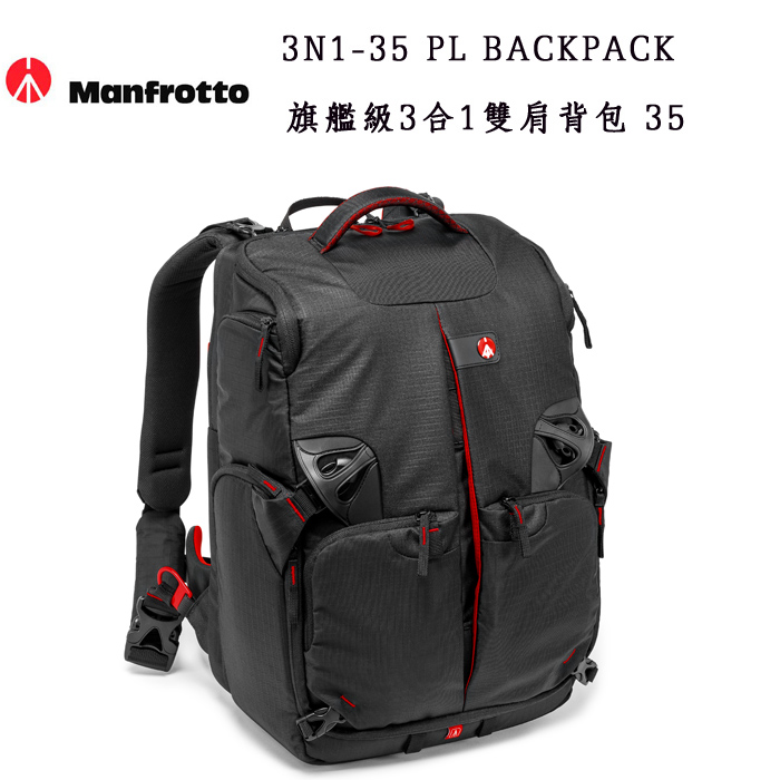MANFROTTO 3N1-35 PL BACKPACK 旗艦級3合1雙肩背包 35