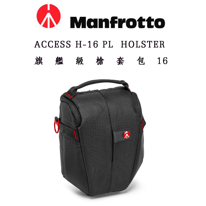 MANFROTTO ACCESS H-16 PL HOLSTER 旗艦級槍套包 16