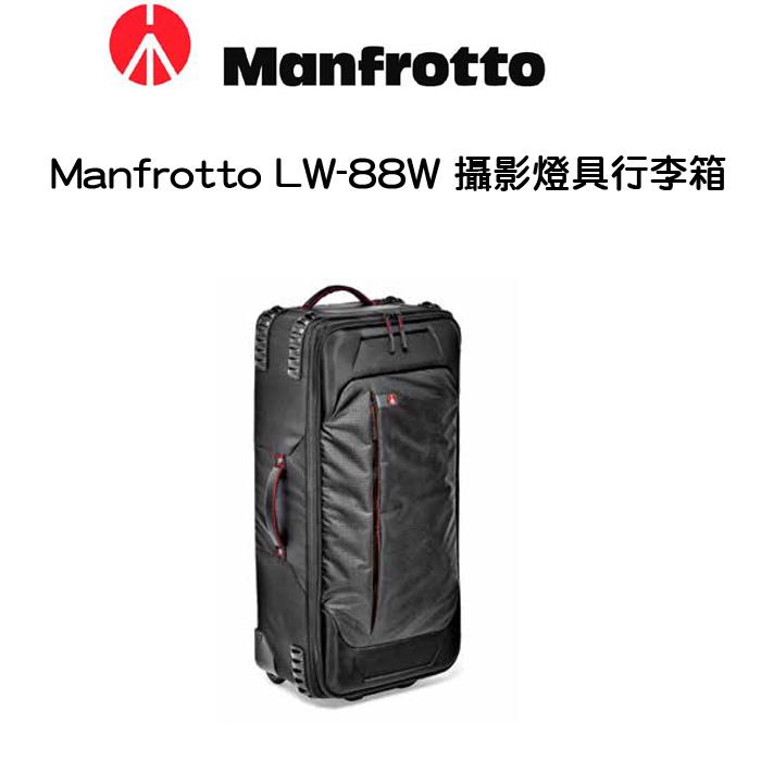 MANFROTTO LW-88W PL 旗艦級燈具拉桿箱 88W-相機.消費電子.汽機車-myfone購物