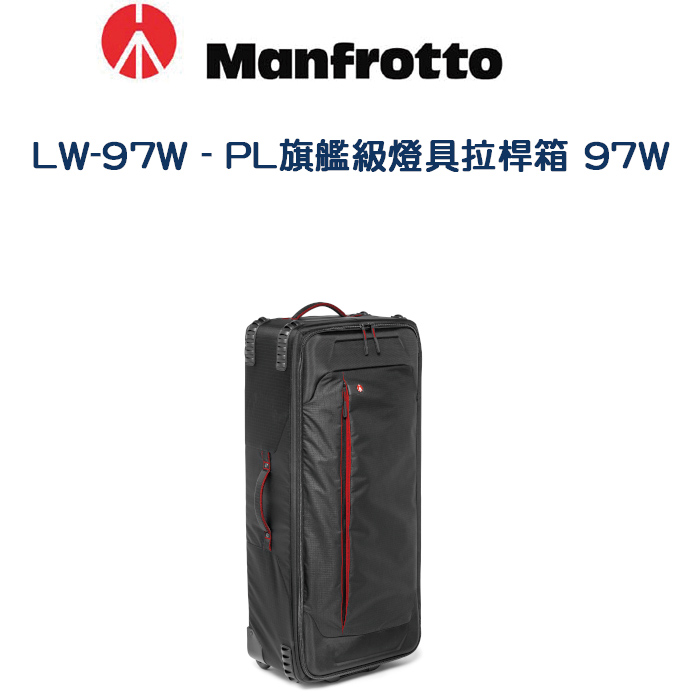 MANFROTTO LW-97W PL 旗艦級燈具拉桿箱 97W-相機.消費電子.汽機車-myfone購物