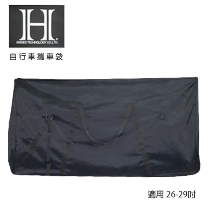 HADES 腳踏車26-29吋攜車袋(大)-加碼送馬鞍包